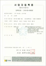 사업자등록증(서산지사)